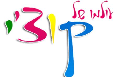 קוצ'י – סטנדאפ לילדים והפעלות